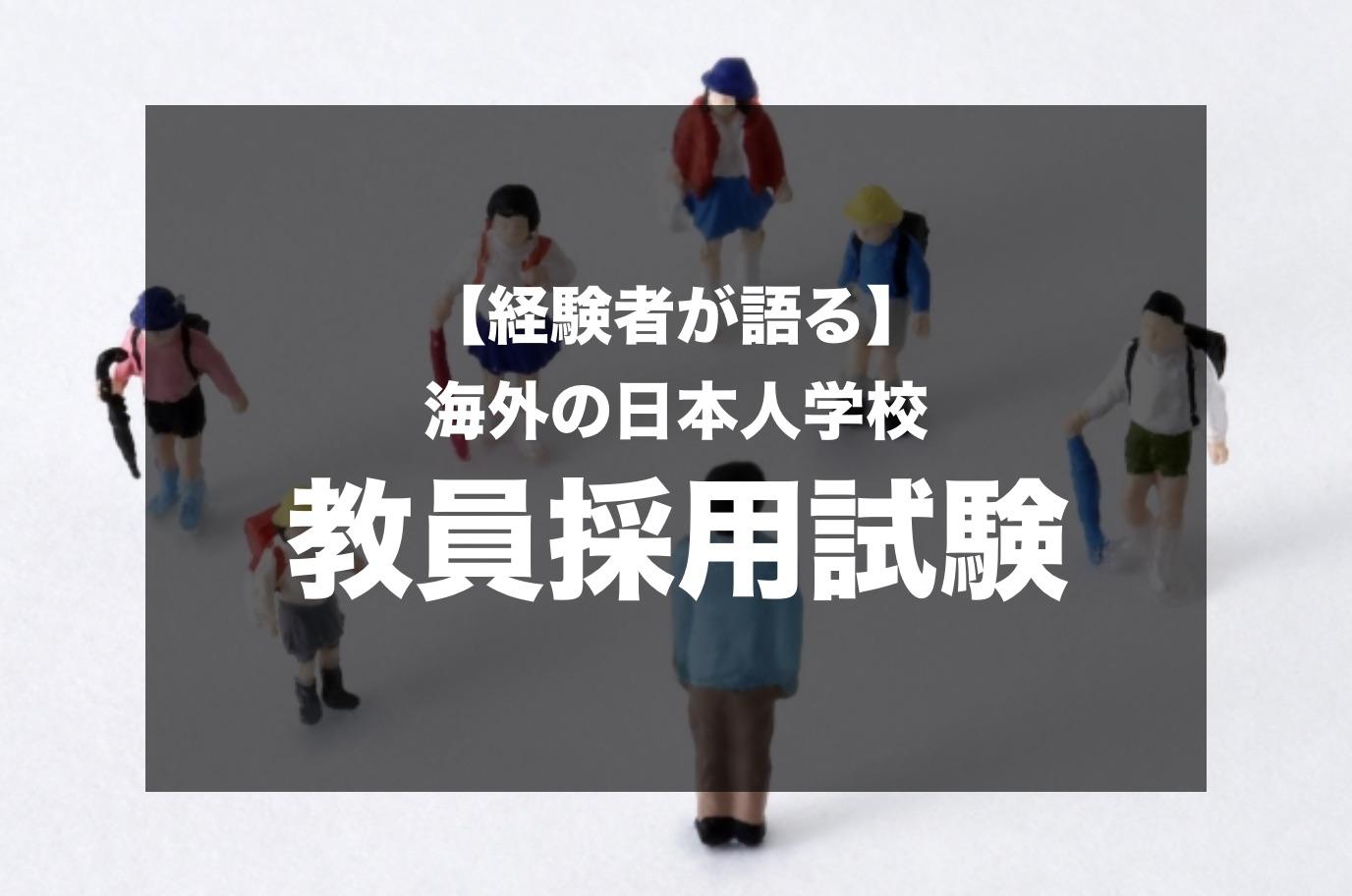 【経験者が語る】海外の日本人学校の教員採用試験の話